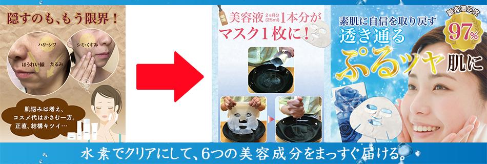 新日本水素のヘッダー画像