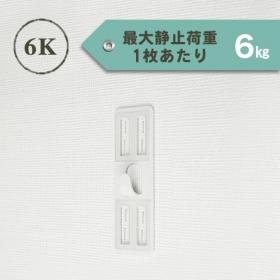ホッチキスで壁に固定 壁美人 フック付き金具白2枚セット[最大静止荷重6Kg]の商品画像