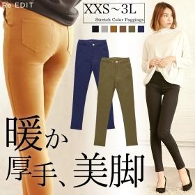 「上質ストレッチパギンス(Re:EDIT(リエディ) トレンドレディースファッション通販)」の商品画像