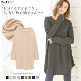 「ニットソーチュニックワンピース(Re:EDIT(リエディ) トレンドレディースファッション通販)」の商品画像