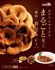ホクトのマイタケまるごと使った菌活・贅沢カレー(1人前/200g/中辛)の商品画像