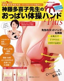 「神藤多喜子先生のおっぱい体操ハンドPlus(プロイデア/アイソシアル/ラボネッツ)」の商品画像