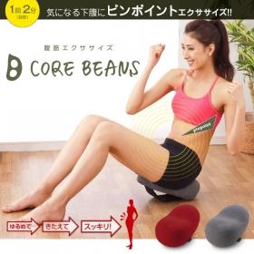 腹筋エクササイズ コアビーンズの商品画像