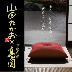 「【京座布団高岡】座布団と幸せを運ぶ、山田たかおの幸せ小座布団(プロイデア/アイソシアル/ラボネッツ)」の商品画像の3枚目
