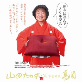 「【京座布団高岡】座布団と幸せを運ぶ、山田たかおの幸せ小座布団(プロイデア/アイソシアル/ラボネッツ)」の商品画像の1枚目
