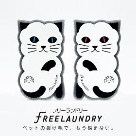 「FREELAUNDRY(フリーランドリー)(プロイデア/アイソシアル/ラボネッツ)」の商品画像