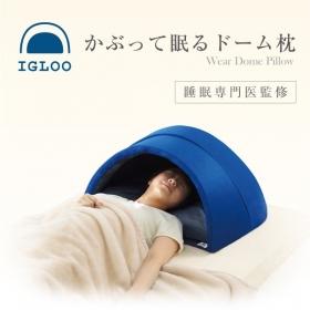 かぶって寝るドームまくら IGLOO