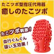 「【モニターボイス】癒しのたこツボ(プロイデア/アイソシアル/ラボネッツ)」の商品画像