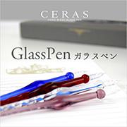 ガラスペンの商品画像