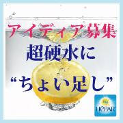 超硬水「HEPAR(エパー)」のちょい足しレシピの商品画像