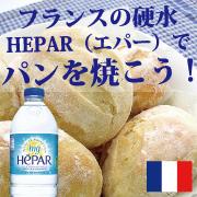 「フランスの硬水HEPAR(エパー)でハードパンを焼こう!(株式会社大香 )」の商品画像