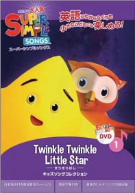 Twinkle Twinkle Little Starの商品画像