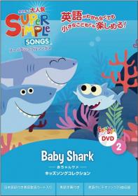 スーパーシンプルソングスDVD 赤ちゃんサメの商品画像