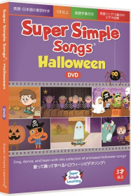「Super Simple Songs Halloween DVD(株式会社ドリームブロッサム )」の商品画像