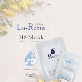 「La・Reims H2 Mask(AmazingJWorld株式会社/ジェイアンドエム株式会社)」の商品画像の1枚目