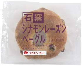 「【タカキベカリー】石窯ベーグル(シナモンレーズン)(株式会社アンデルセン)」の商品画像