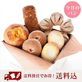 【送料込】春を楽しむパンセットの商品画像