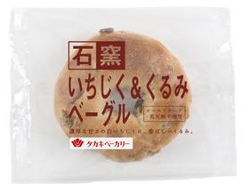 「【タカキベカリー】石窯いちじく&くるみベーグル(株式会社アンデルセン)」の商品画像