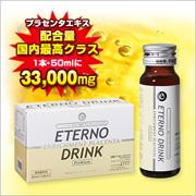 「エテルノ・濃縮プラセンタドリンクプレミアム(健康コーポレーション株式会社)」の商品画像
