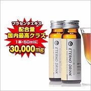 「エテルノ濃縮プラセンタドリンク 1箱10本入り(健康コーポレーション株式会社)」の商品画像
