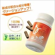 「ボディカプセル24・スーパーエクストラ 90粒入り(健康コーポレーション株式会社)」の商品画像の1枚目