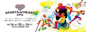 「SPORTS of HEART 2016 (株式会社サンライズジャパン)」の商品画像