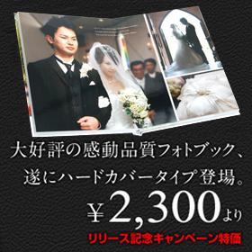 ネットプリントジャパン 感動品質フォトブックA5サイズ/20Pの商品画像