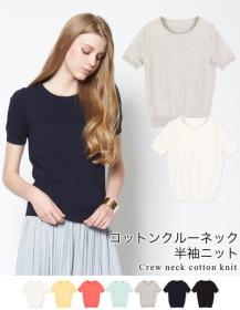 【titivate】コットンクルーネック半袖ニットの商品画像
