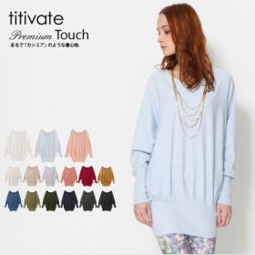 「【titivate】カシミヤタッチ Vネックドルマンニット(株式会社ALEFS(titivate))」の商品画像