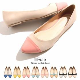 【titivate】バイカラートゥとんがりフラットシューズの商品画像