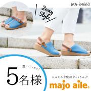嬉しい2wayサボサンダルmajo aile(マジョエール)の商品画像