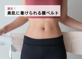 すはだにつけれる腰サポーターの商品画像