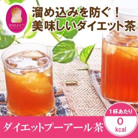 ダイエットプーアール茶の口コミ(クチコミ)情報の商品写真