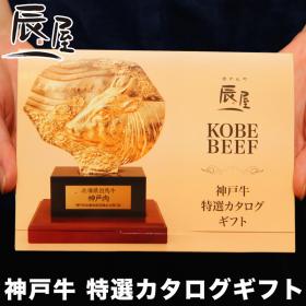 「神戸牛 特選カタログギフト 5,000円コース(有限会社辰屋)」の商品画像