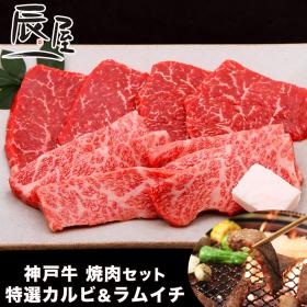 「神戸牛 焼肉セット 特選カルビ&ラムイチ(有限会社辰屋)」の商品画像
