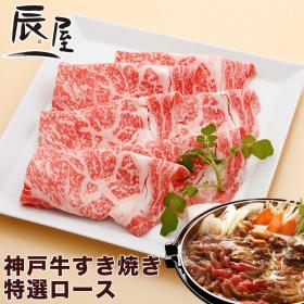 神戸牛すき焼き肉 特選ロースの商品画像