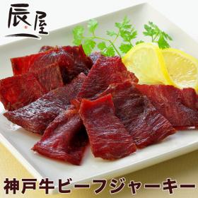 神戸牛ビーフジャーキーの商品画像