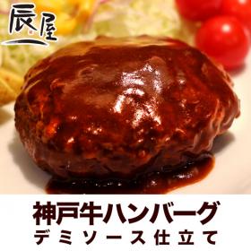神戸牛ハンバーグ デミソース仕立て(冷凍 湯せんタイプ)の商品画像