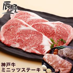 「神戸牛ミニッツステーキ(有限会社辰屋)」の商品画像