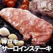 神戸牛サーロインステーキの商品画像
