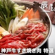 神戸牛すき焼き肉 特選の商品画像
