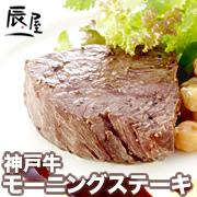 「神戸牛 モーニングステーキ(有限会社辰屋)」の商品画像