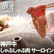 「神戸牛しゃぶしゃぶ肉 サーロイン(有限会社辰屋)」の商品画像