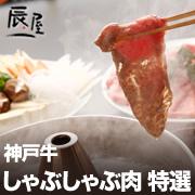 神戸牛しゃぶしゃぶ肉 特選の商品画像