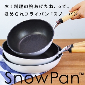 「\ほめられフライパン♪/スノーパン(キッチン&生活雑貨のお店「にくらす」)」の商品画像