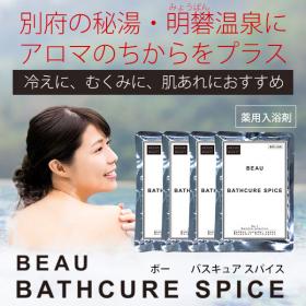 株式会社Dadaの取り扱い商品「アロマ温泉入浴剤【バスキュアスパイス】4袋セット」の画像
