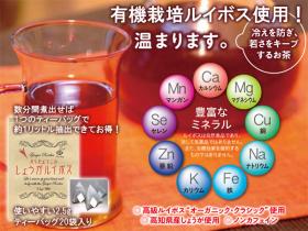 からだよろこぶ「しょうがルイボス」 高級ルイボスに高知県産のしょうがをブレンドの商品画像