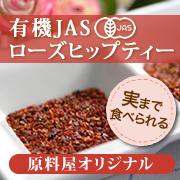 ティータイムに美肌作り♪天然ビタミンC豊富な有機JASローズヒップティーの商品画像