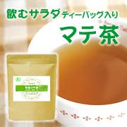 「ダイエットや野菜不足が気になる方に!有機JASマテ茶♪(原料屋ドットコム)」の商品画像