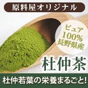 【均一】ダイエット・健康維持に!緑の杜仲茶粉末の商品画像